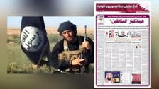 How Qatari newspaper headlines were inspired by Adnani speeches