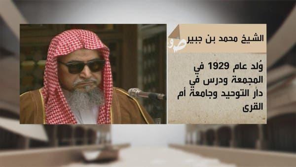 الشيخ محمد بن جبير