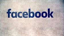 فيسبوك تطور أدوات لحذف المحتوى الإرهابي