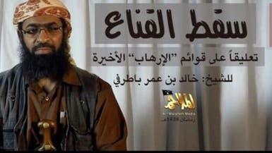 القاعدة تندد بمقاطعة قطر وتقف مع الإخوان