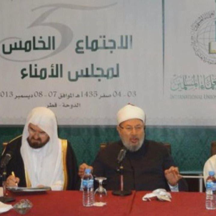 اتحاد علماء المسلمين.. أداة سياسية بيد القرضاوي