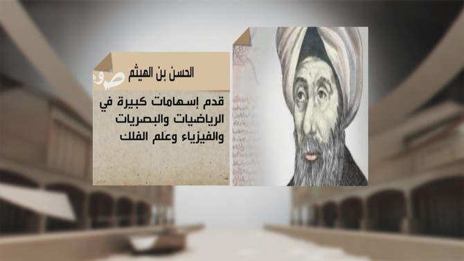 الحسن بن الهيثم