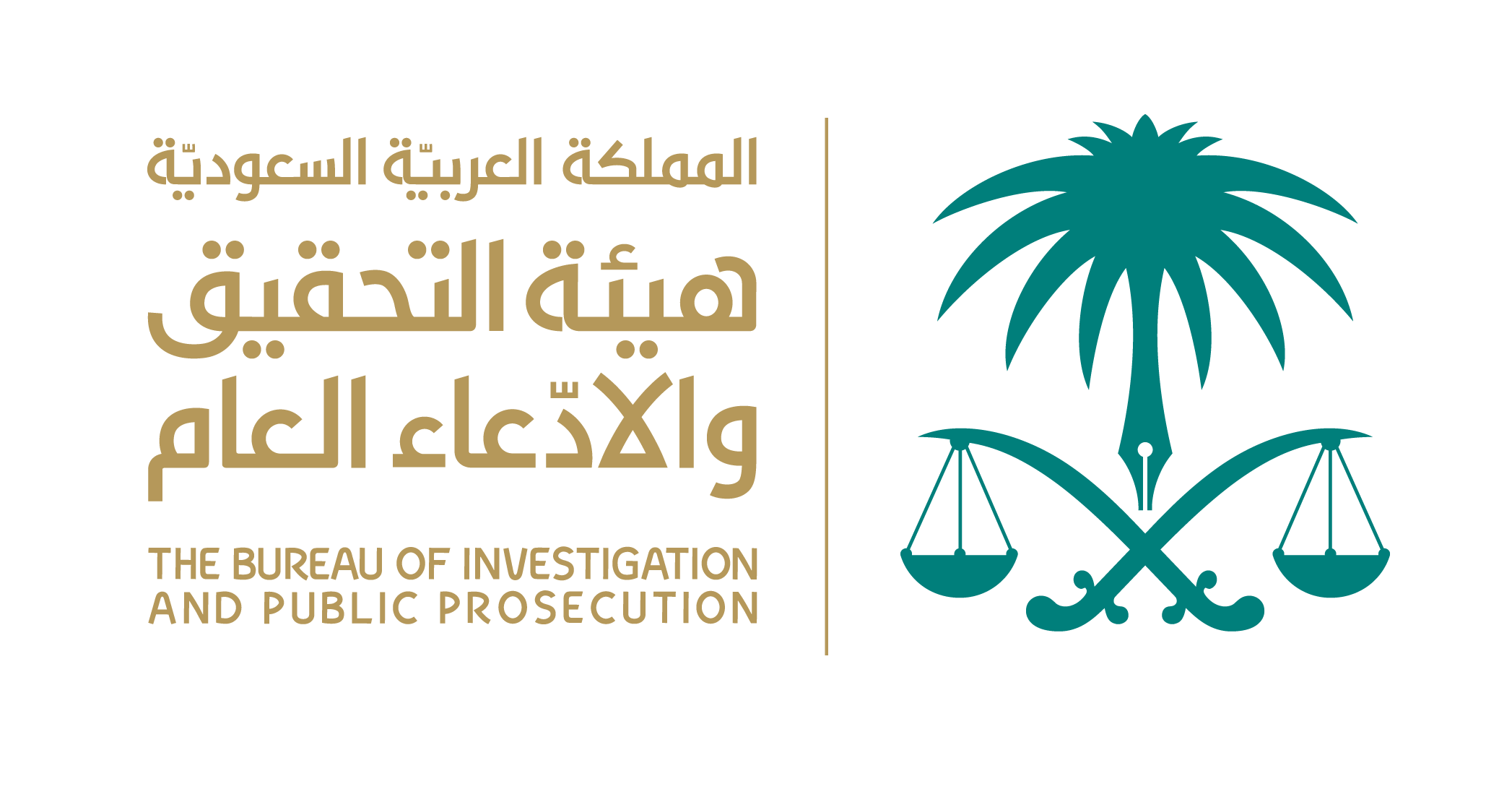 شعار هيئة التحقيق والادعاء العام