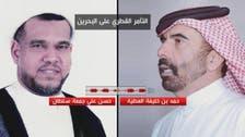 قطر نے بحرین میں خلیجی پالیسی کے خلاف کیسے سازش کی؟