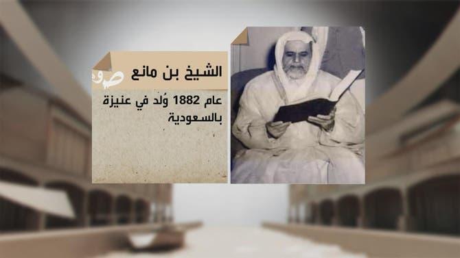 موسوعة العربية: الشيخ بن مانع