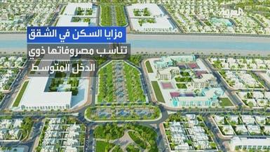 الشقق تتصدر قائمة مساكن السعوديين بـ1.3 مليون شقة