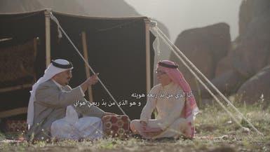 وقفات مع الرحالة الأخير:عندما تعشق المرأة البدوية