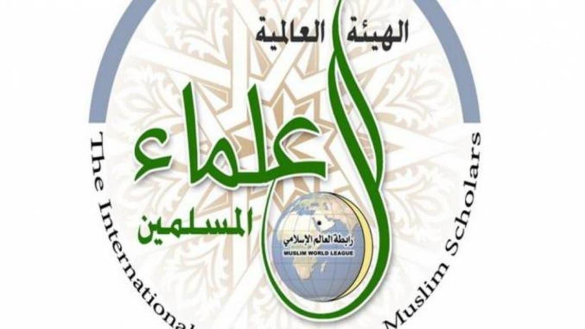 الهيئة العالمية لعلماء المسلمين