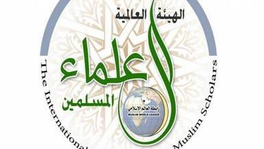 """رابطة العالم الإسلامي تستنكر """"تجرؤ"""" قطر على العلماء"""