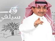 """ترقب كبير لحلقة """"سيلفي"""" بعد تغريدة القصبي عن نظام قطر"""