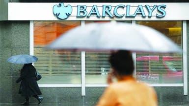 هذه تفاصيل قضية احتيال بنك باركليز مع قطر
