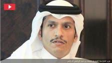 قطری وزیر خارجہ کے متضاد بیانات سے ریاستی خبط الحواسی عیاں