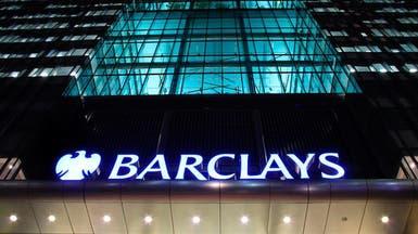 مكتب جرائم الاحتيال البريطاني يدين باركليز بقضية قطر