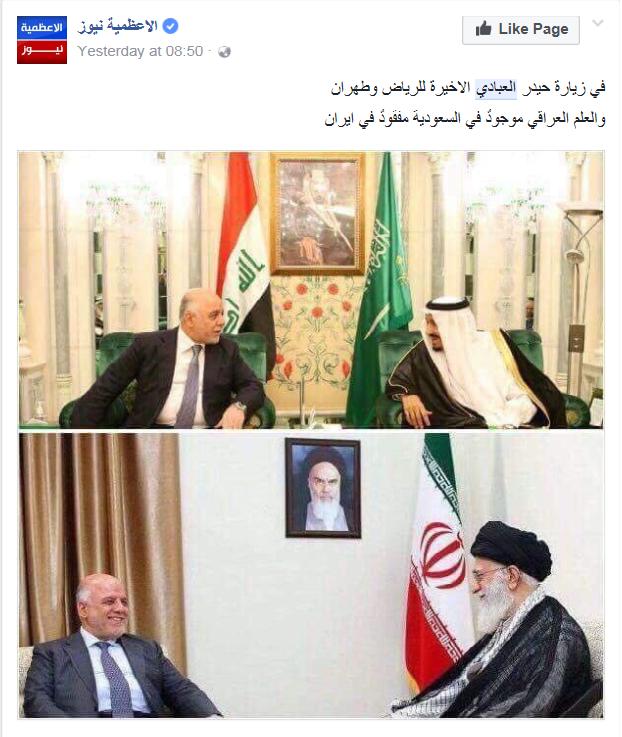 العلم العراقي يظهر في لقاء الملك سلمان والعبادي ويختفي في لقائه مع المرشد الإيراني