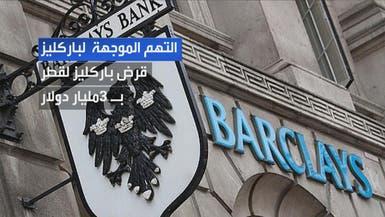 بريطانيا تبدأ محاكمة تعاملات قطر المشبوهة مع باركليز