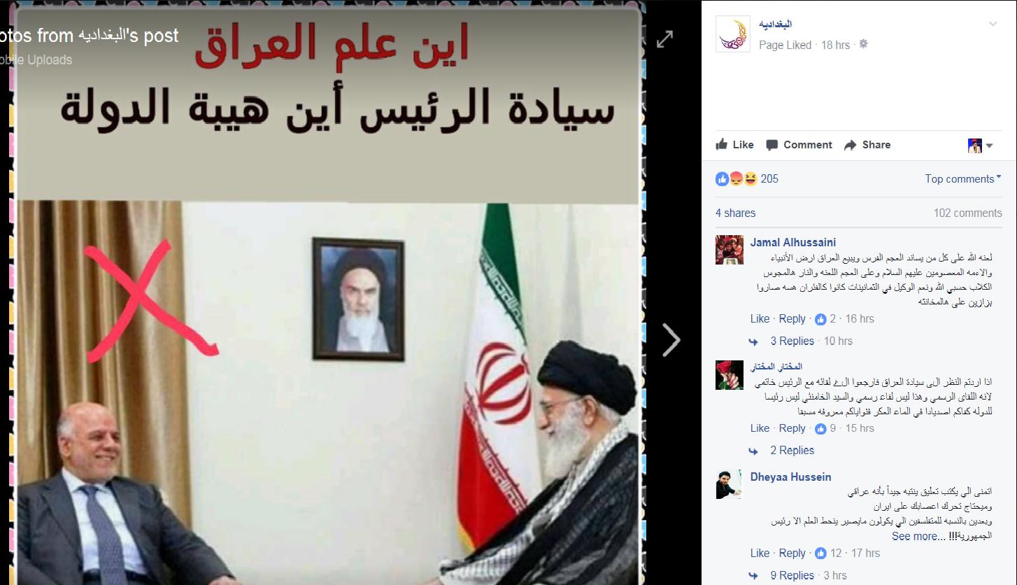 العبادي وخامنئي في صورة غاب فيها العلم العراقي وظهر العلم الإيراني فقط