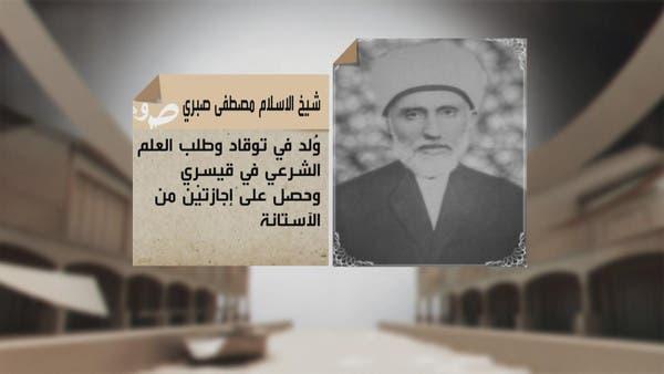 موسوعة العربية: الشيخ الاسلام مصطفى صبري