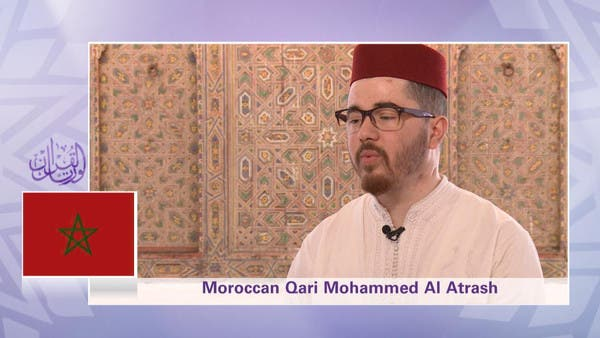 VIDEO: Moroccan Mohamed Atrash's unique take on Quran