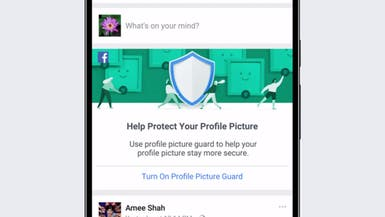 """""""فيسبوك"""" تعلن عن أدوات جديدة لحماية الصور الشخصية"""