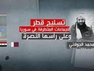 قطر.. كيف طالت أياديها عشرات الدول بالتدخل والتخريب؟