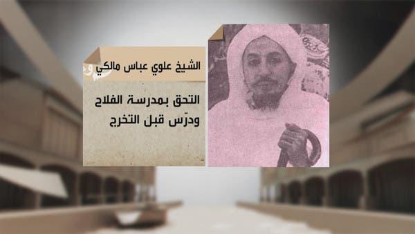 الشيخ علوي عباس مالكي