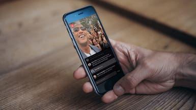 فيسبوك تنافس يوتيوب بتطبيق خاص بالتواصل المرئي للمشاهير