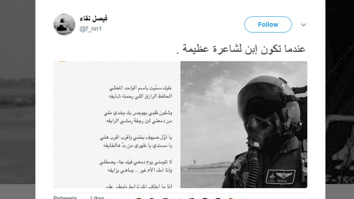 قصيدة فيصل نقاء جندي سعودي