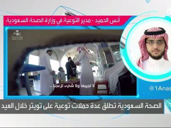 """""""الصحة السعودية"""" تلجأ لمواقع التواصل لنشر التوعية"""