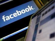 فيسبوك غير واثقة بمتابعيها.. طلب غريب لإثبات شخصياتهم