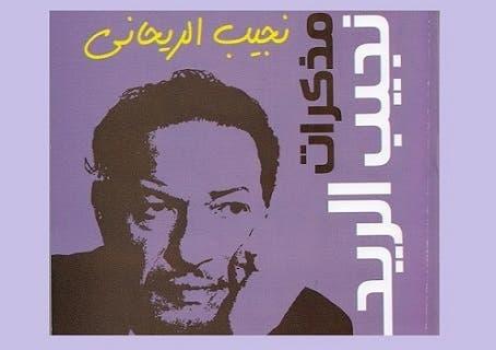 غلاف كتاب مذكرات نجيب الريحاني