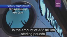Why has Barclays been charged with fraud in the Qatar case?