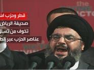 مخاوف من تسلل حزب الله لضرب استقرار الخليج عبر قطر