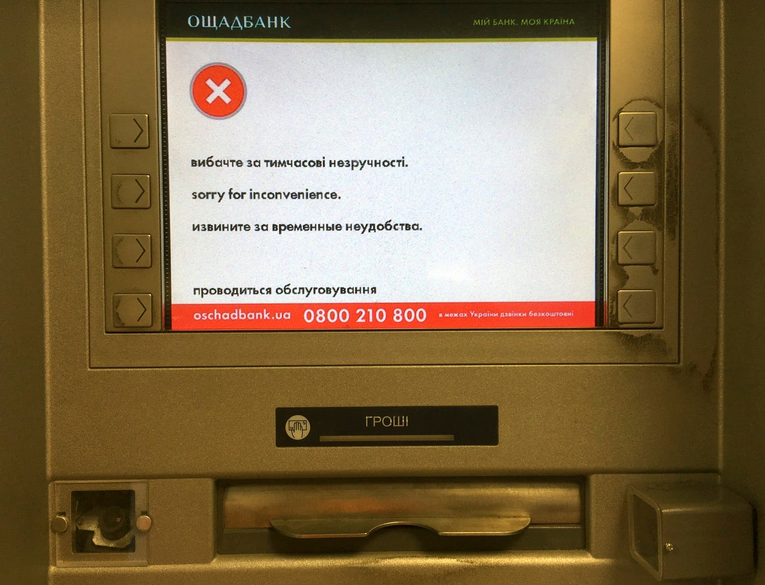 "A screen of an idle virus affected cash machine in a state-run OshchadBank says ""Sorry for inconvenience/Under repair"" in Kiev, Ukraine, on June 28, 2017.  (AP)"