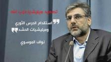 اسرائیل کے خلاف پاسدارانِ انقلاب سے مدد لیں گے: رکنِ پارلیمنٹ حزب اللہ