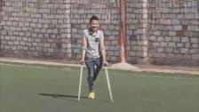 شاهد.. طفل لم تمنعه إعاقته من ممارسة كرة القدم