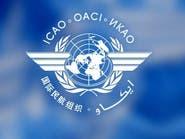 """""""إيكاو"""" تشيد بإجراءات دول المقاطعة لسلامة الملاحة"""