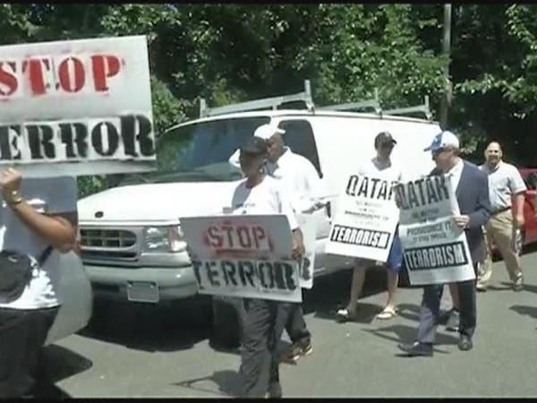 تظاهرات في أميركا للتنديد بدعم قطر للإرهاب