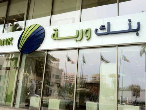 """5 تراخيص لبنك """"وربة"""" الكويتي للاستثمار بالأوراق المالية"""