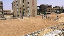 مصر.. طرح 138 قطعة أرض إسكان مختلط في 8 مدن