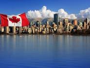 الدولار الكندي يقفز بعد رفع الفائدة عليه للمرة الثانية
