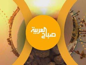 صباح العربية