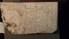 Trove of ancient Mesopotamian artefacts reported missing by Iraq found in Norway