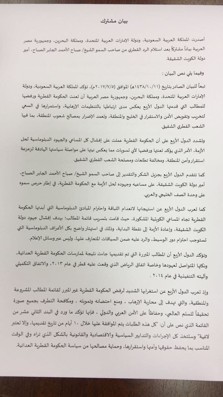 Arab Boycotting countires release statement on Qatar's response to demands