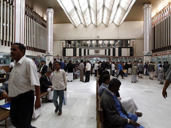 الحكومة اليمنية تبدأ تشغيل البنك المركزي من عدن