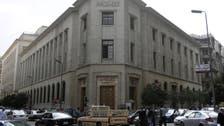 المركزي المصري يطلق حزمة إجراءات لدعم المعاملات الإلكترونية