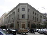 المركزي المصري يخفض فائدة 3 مبادرات تمويلية إلى 8%