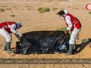 تحديد هوية 7 مصريين عُثر على جثثهم بصحراء ليبيا