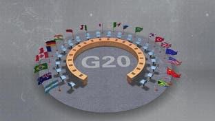 مؤتمر طارئ لوزراء تجارة مجموعة العشرين اليوم