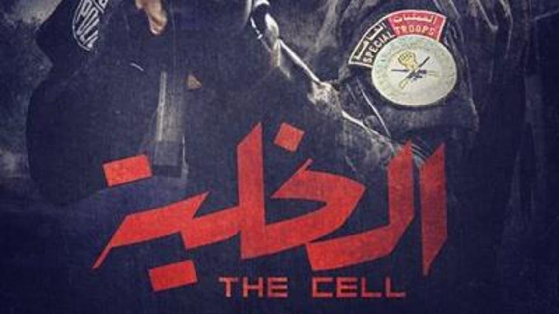 الخلية