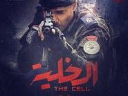 """أحمد عز يكافح الإرهاب في """"الخلية"""""""